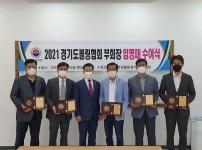 2021 경기도볼링협회 부회장 상견례 및 임…